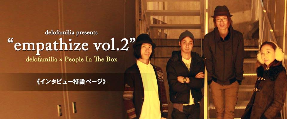 delofamilia people in the box 対談インタビュー 1 3 delofamilia