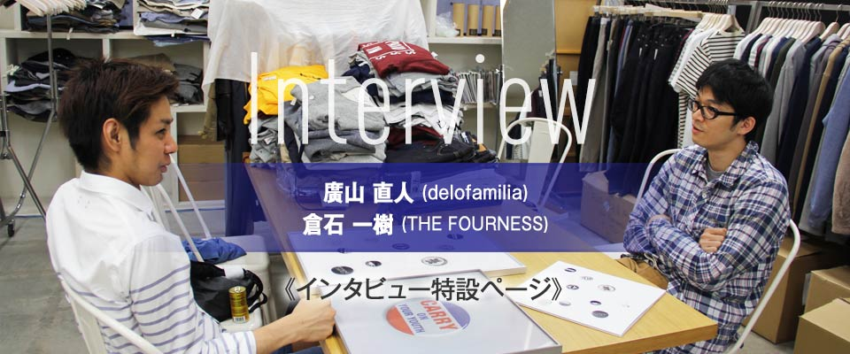 廣山直人 (delofamilia) × 倉石一樹 (THE FOURNESS) Interview